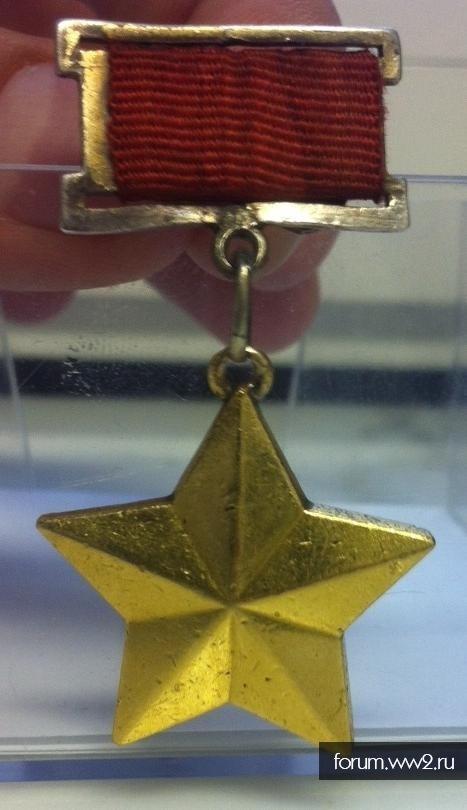 Звезда ГСС (ранняя)