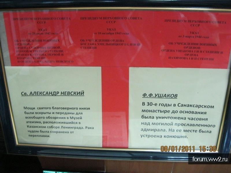 Музей Антибольшевистского сопротивления в Подольске