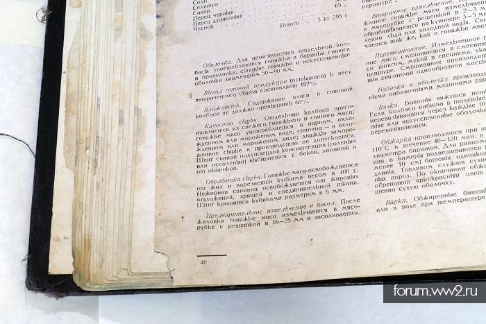 """А. Г. Конников """"Наркомпищепром СССР: Колбасы и Копчёности"""" 1938 год"""