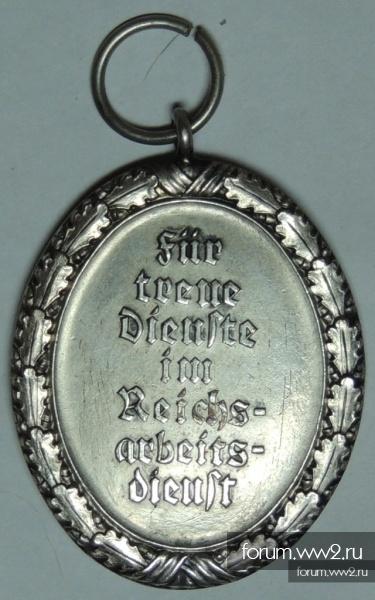 Медаль РАД