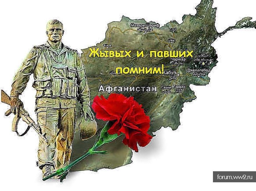 Войны интернационалисты открытка, бумаги объемные