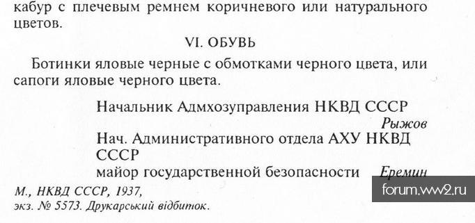 обувь красноармейца и младшего начкомсостава погранохраны ОГПУ/НКВД
