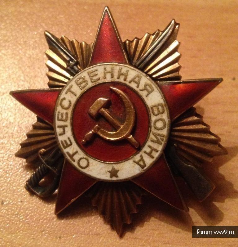 Орден Отечественной войны I степени №275266. Обсуждение