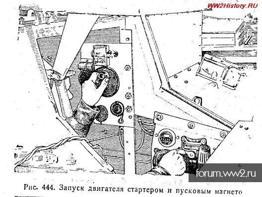 Запуск двигателя Т26
