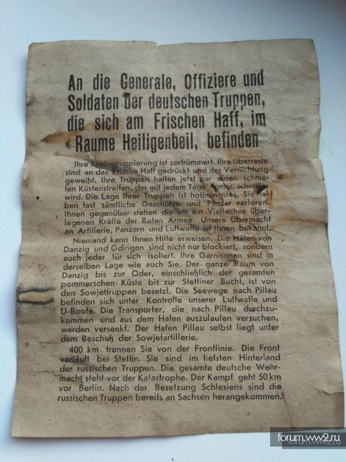 листовка с халигенбайльского котла