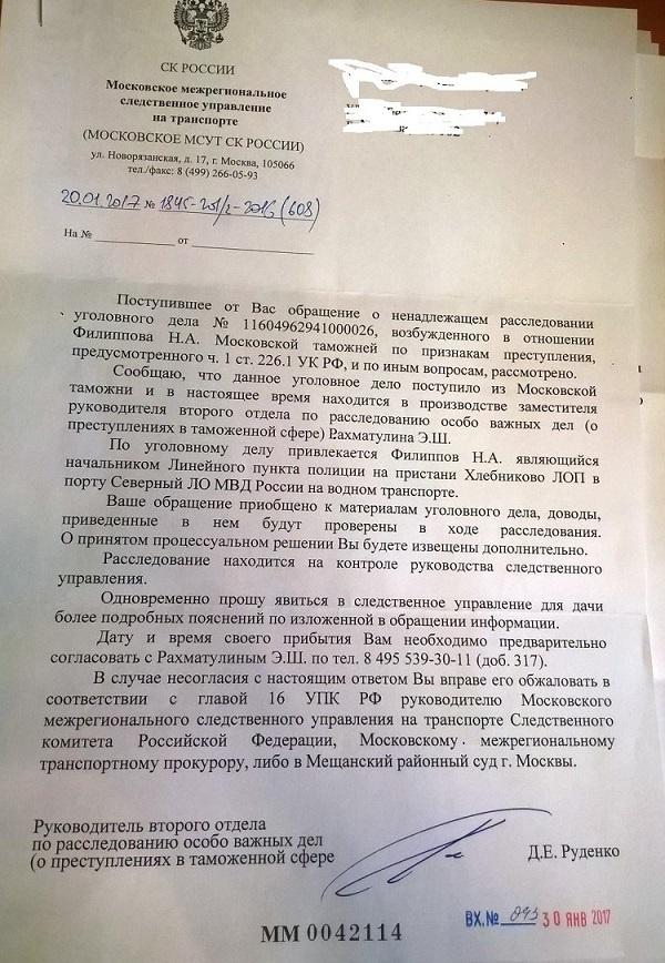 Филиппов Никита Александрович сотрудник-оборотень