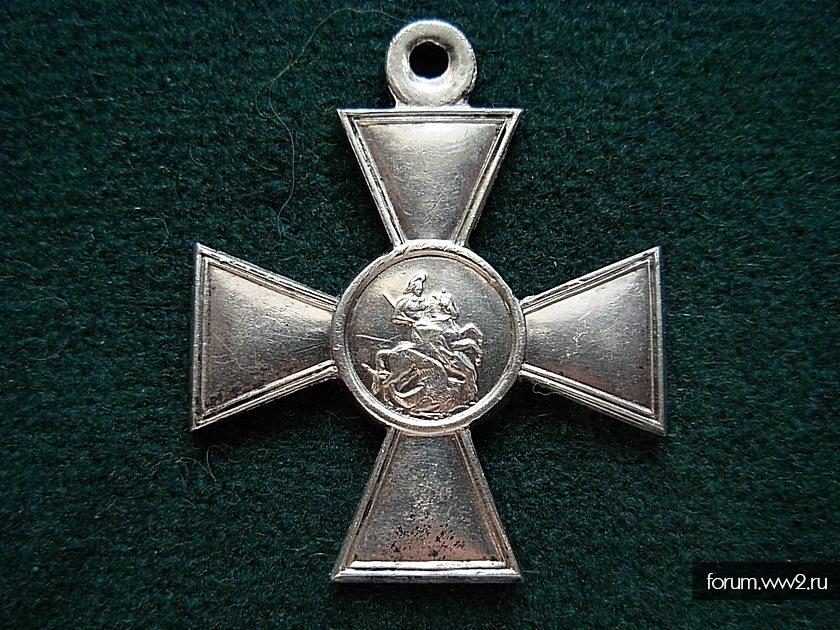 Крест Георгия 4 степени на подлинность №856415
