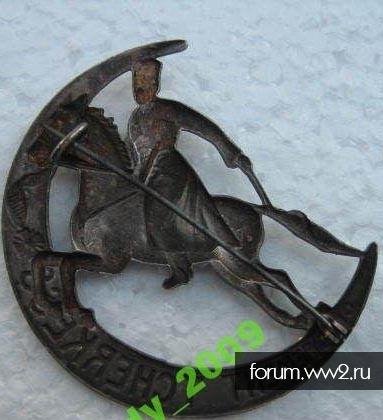 Черкесский полковой знак