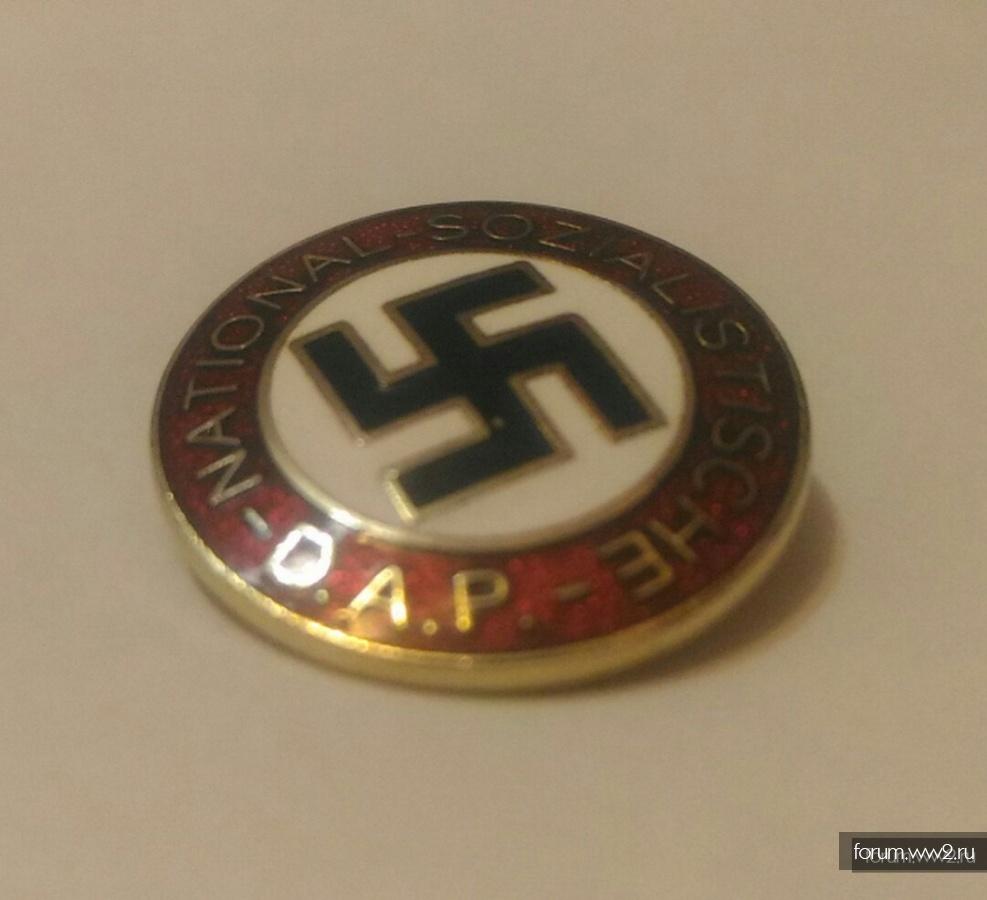 Оценка на подлинность партийного значка НСДАП