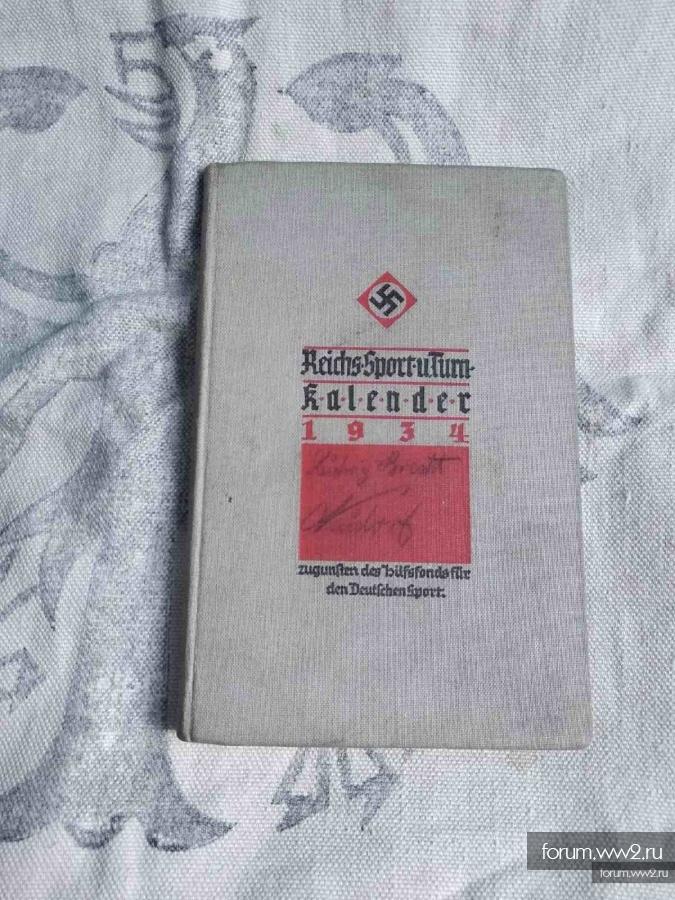 Ежегодник по спортивным нормативам Гитлерюгенд