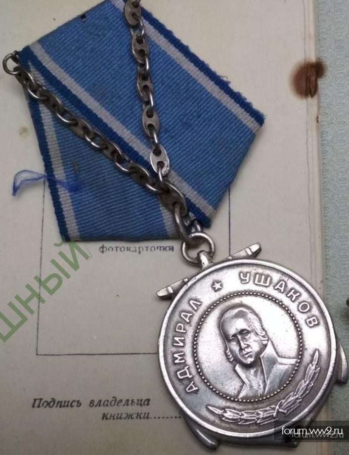 Медаль Ушакова за № 8988 прошу определить