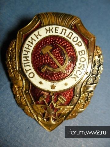 Знак Отличник Желдор Войск.