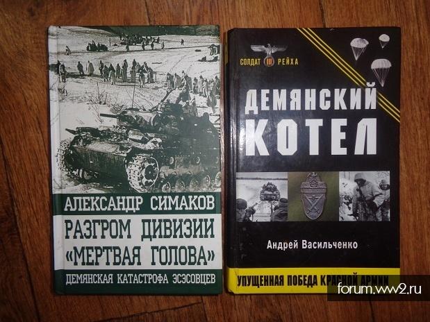 Две книги про Демянский котел