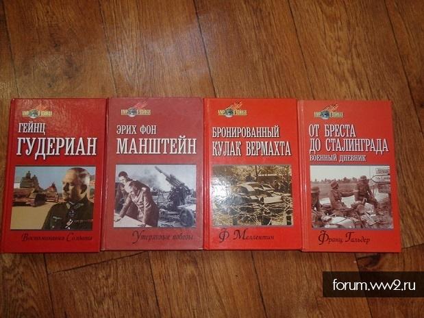 Четыре книги: Серия Мир в войнах Мемуары