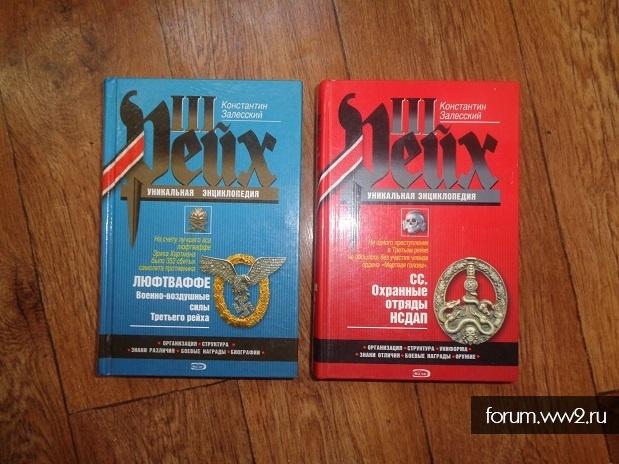 Две книги энциклопедия Люфтваффе и СС