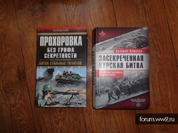 Две книги Прохоровка Курская Битва