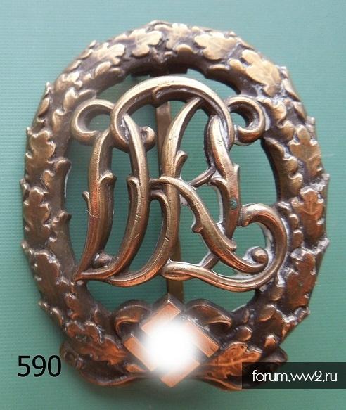 590. Знак ДРЛ в бронзе
