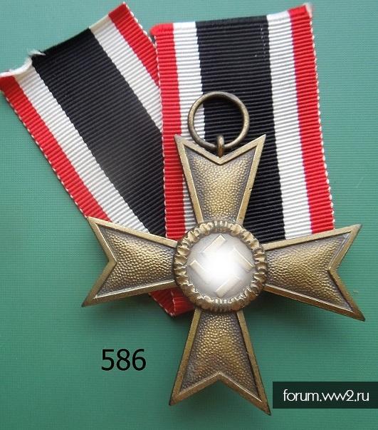 586. Крест военных заслуг без мечей,клеймо 60