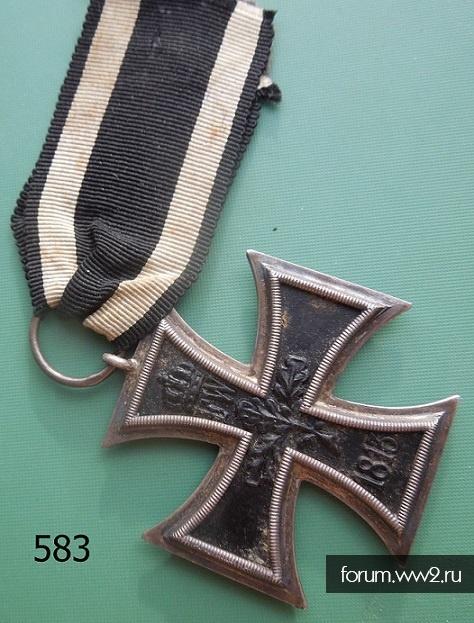 "583. Железный крест 2 класса 1914г, клеймо ""N"""