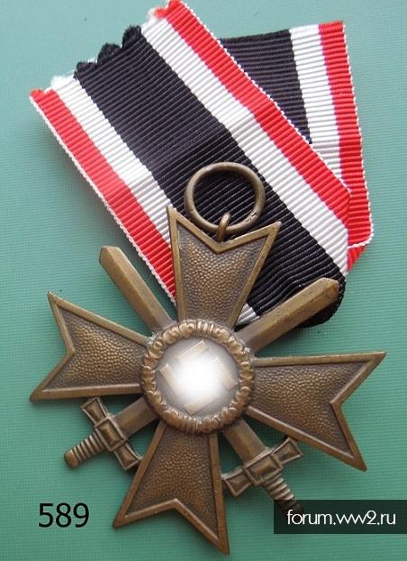 589. Крест военных заслуг с мечами. клеймо 56, не частый!