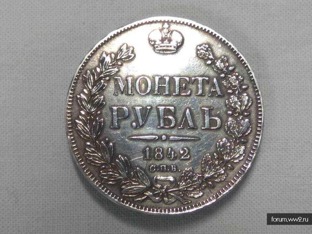 1 рубль 1842 года АЧ подлинность