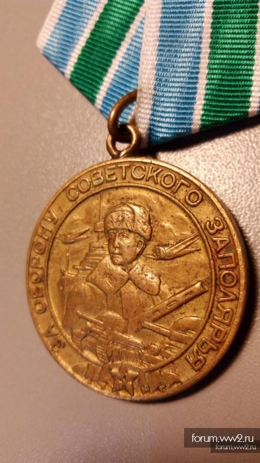 """Медаль """"За Советское Заполярье"""", прошу посмотреть"""
