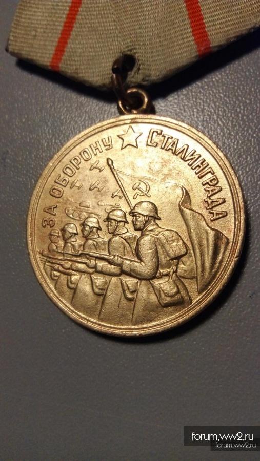 """Медаль """"За оборону Сталинграда"""", вопрос подлинности"""