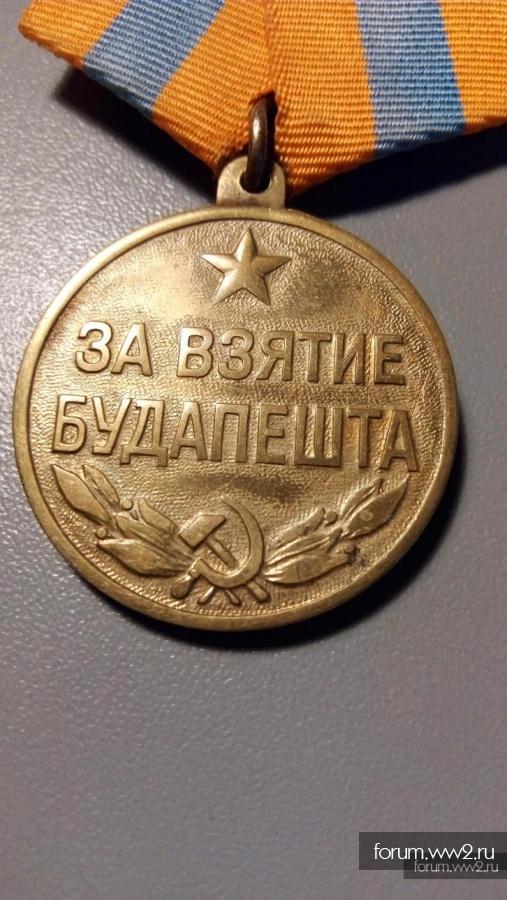 """Медаль """"За взятие Будапешта"""", вопрос подлинности"""