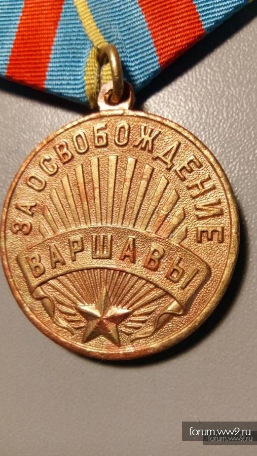 """Медаль """"За освобождение Варшавы"""", подлинность"""