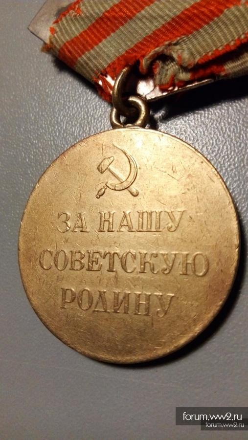 """Медаль """"За оборону Москвы"""", подлинность"""