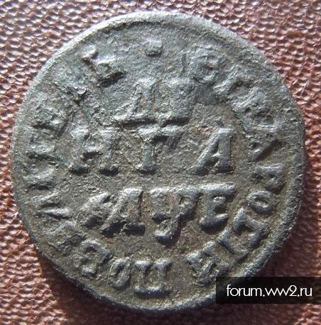 Деньга 1705 год.№ 1