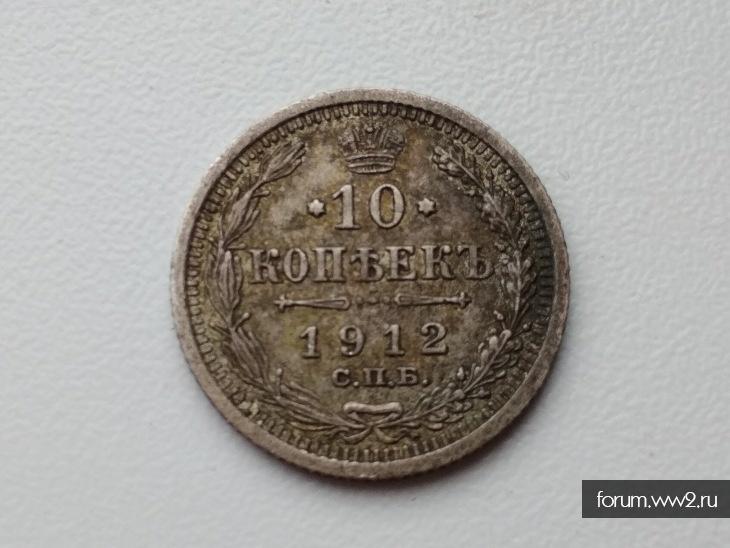 10 копеек 1912 г. ЭБ. Отличная.