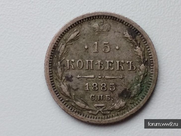 15 копеек 1885 г. АГ. Отличная. Редкая
