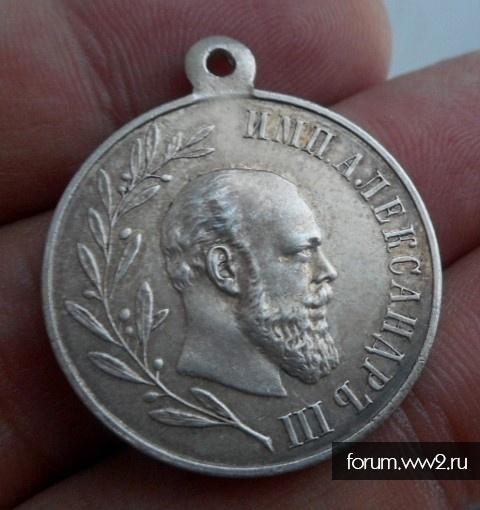 Медаль в память правления Александра 3.