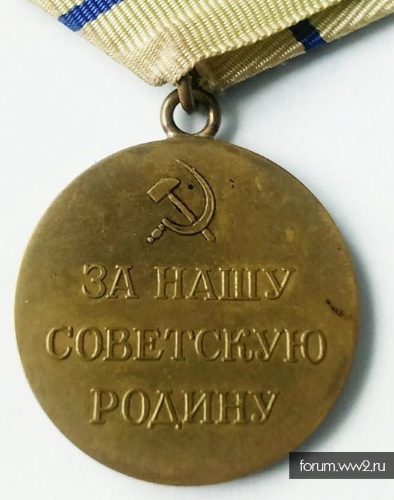 """За оборону Севастополя"""