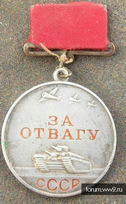 Медаль -За Отвагу с прямоугольной колодкой.