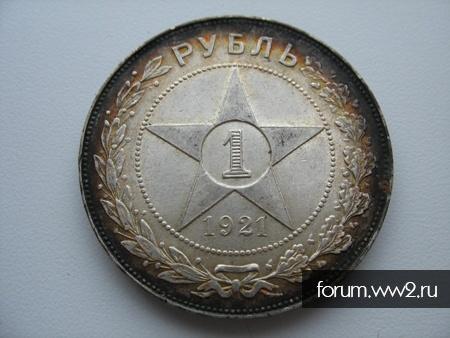1 рубль 1921г АГ Сохран