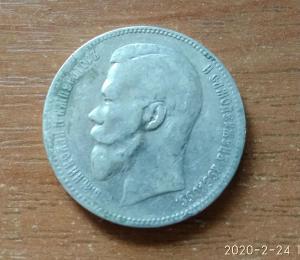 1 рубль 1897 г. (**) (5)
