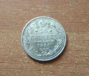 20 копеек 1910 СПБ ЭБ Состояние !