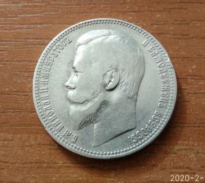 1 рубль 1900 г. ФЗ. Кладовый.