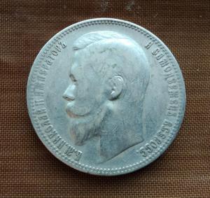 1 рубль 1899 г. ФЗ. Кладовый (3)