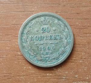 20 копеек 1904 года СПБ АР.