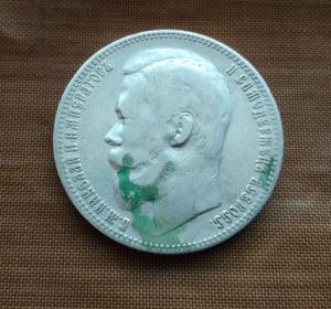 1 рубль 1899 г. ФЗ. Кладовый (2)