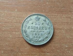 20 копеек 1913 г. СПБ ВС
