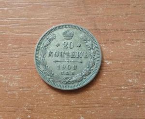 20 копеек 1909 г. СПБ ЭБ