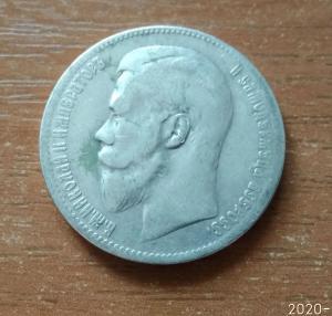 1 рубль 1898 г. АГ (5)