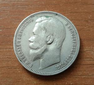 1 рубль 1901 г. ФЗ. Кладовый. Хороший.