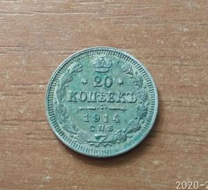 20 копеек 1914 г. СПБ ВС