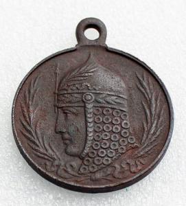 "Медаль (жетон?) ""Борцам за свободу"""