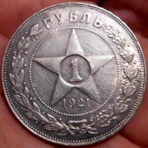 1 Рубль 1921 год (аг).